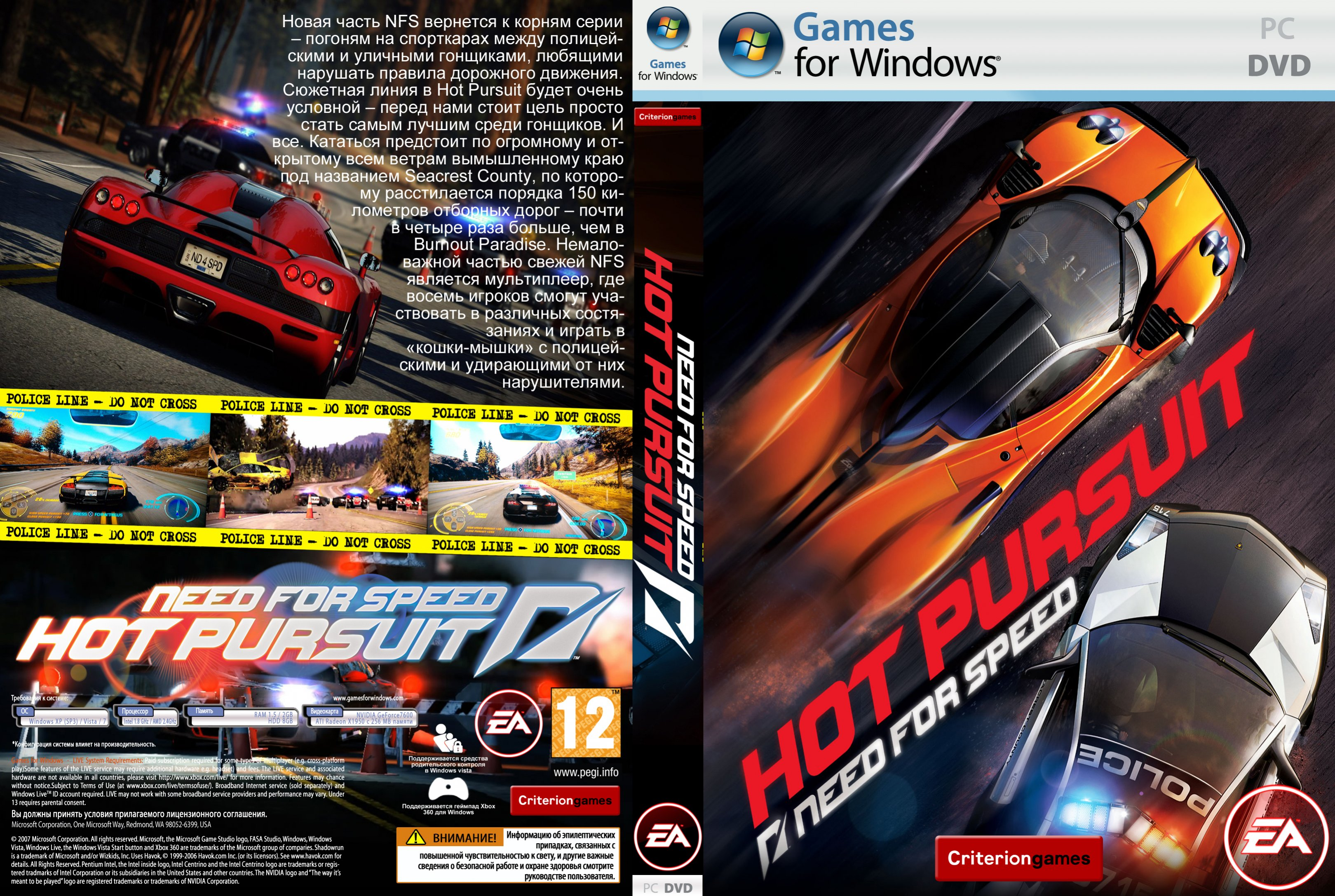 Need for speed for pursuit картинки