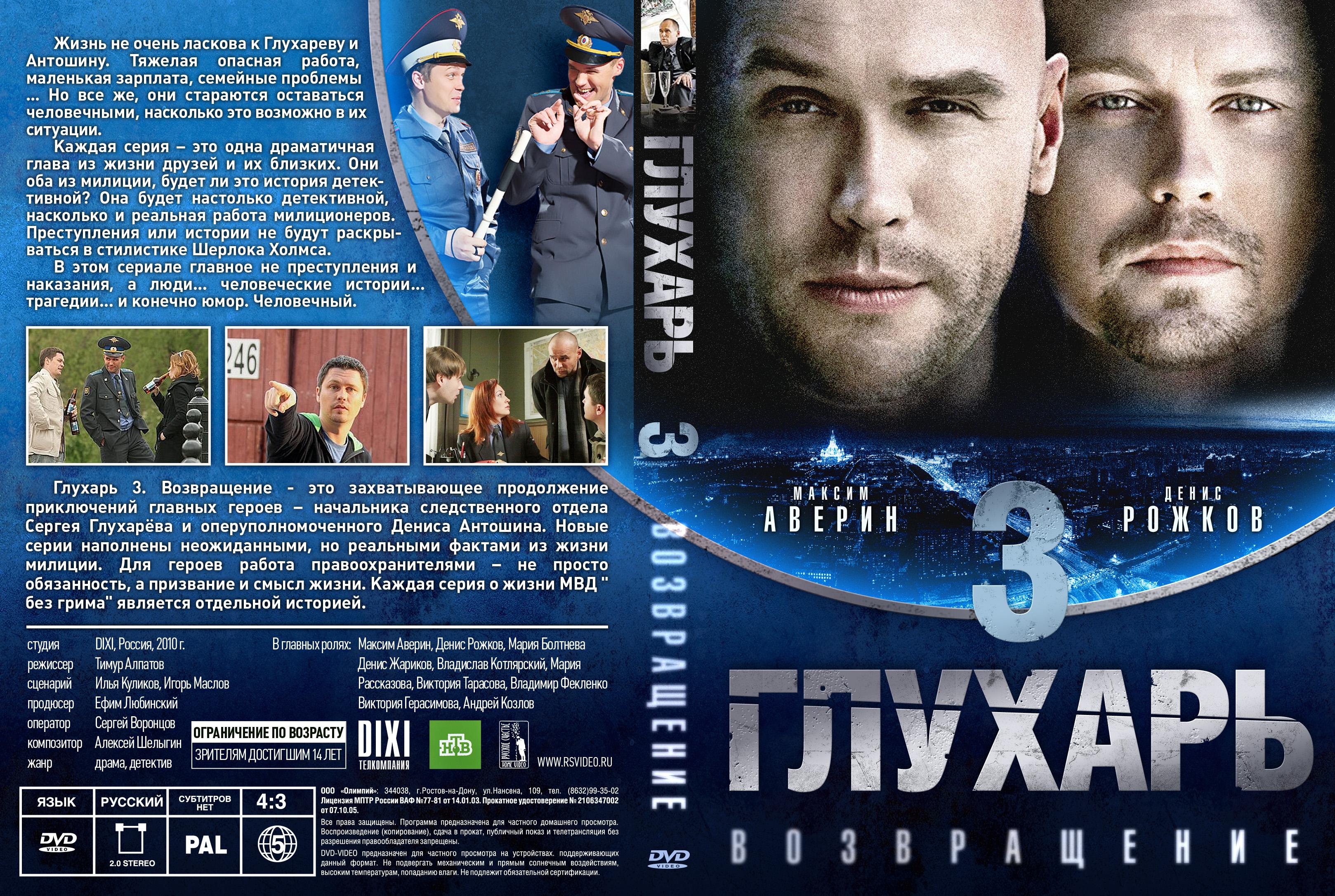 Глухарь [3 сезон] (2010-2011) dvdrip скачать торрент.