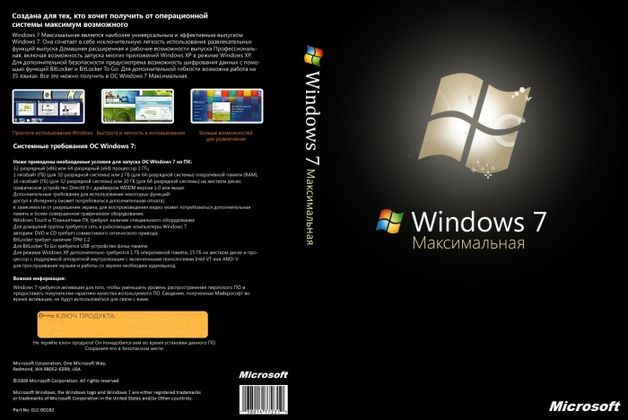 Как из windows 7 professional сделать ultimate