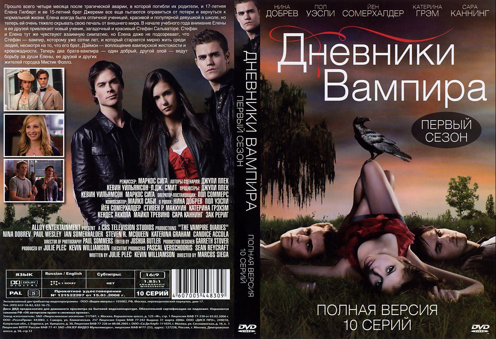 Vampires porn dvd nackt scenes