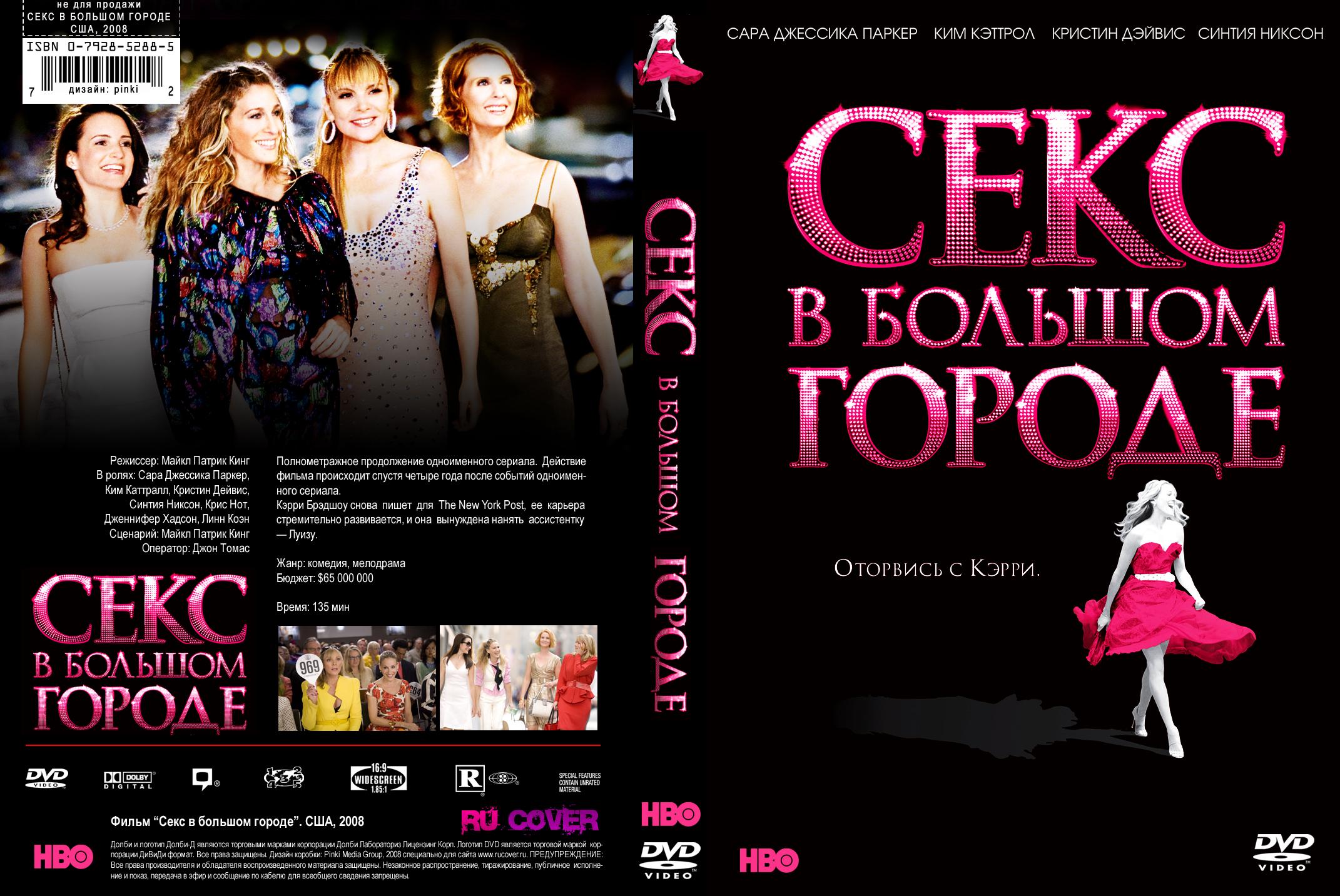 seks-v-bolshom-gorode-4-sezon-torrent
